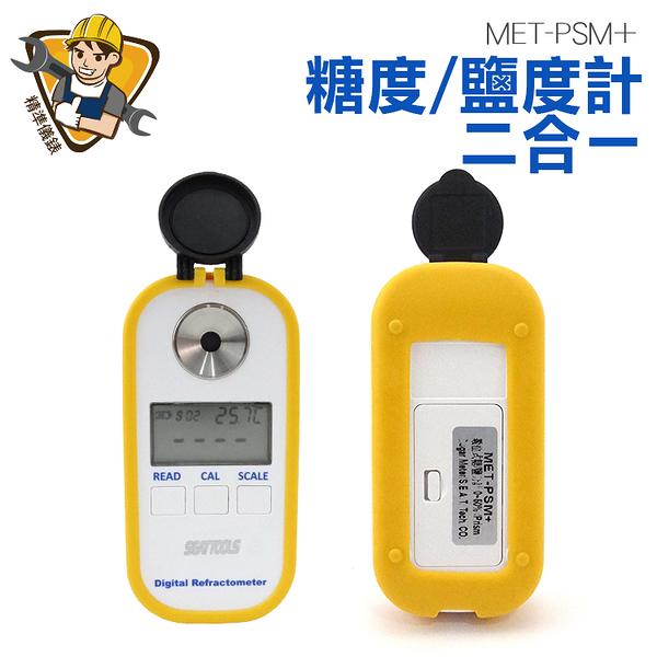 《精準儀錶旗艦店》數位式二合一糖度(0.0~50.0%)/鹽度計(0.0~28.0%) 一機兩用 MET-PSM+