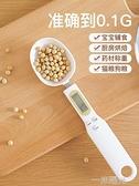 量勺克數勺鹽勺計量家用2g5克電子勺子稱米粉奶粉勺子 一米陽光