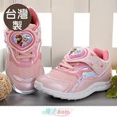 女童鞋 台灣製迪士尼冰雪奇緣正版閃燈運動鞋 電燈鞋 魔法Baby~sa15023