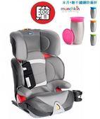 Chicco Oasys 2-3 FixPlus 安全汽座/汽車座椅(未來銀)(現貨一台) 8900元 【贈360度不鏽鋼防漏杯】