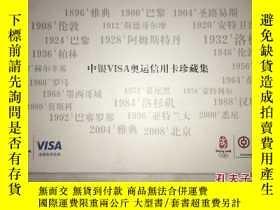 二手書博民逛書店Z56罕見中銀VISA奧運信用卡珍藏集(全5張)樣卡Y16651
