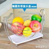 果盤 不銹鋼客廳創意家用現代茶幾瀝水果籃子果盆歐式 AW8877【棉花糖伊人】