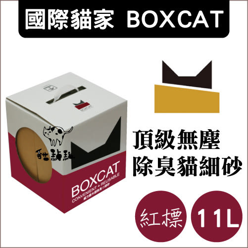 BOXCAT國際貓家〔紅標,無塵除臭貓細砂,11L〕另有2盒免運賣場