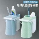 【免運】牙刷架 磁吸式漱口杯 牙刷杯置物架 免打孔 掛壁式牙刷架 洗漱杯架 收納架 牙刷杯架