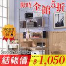 【悠室屋】波浪電鍍六層架 90x45x1...
