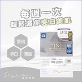 Dazzleslim黛若詩琳-3IN1活養肌光清水膜面膜 (4片/盒)
