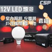 LED燈球電池充電組12V/24V /露營燈.攤販燈.戶外燈.釣魚燈.夜市燈.燈泡.照明燈.營業用(12W)