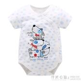 包屁衣嬰兒夏季純棉短袖三角哈衣可愛新生嬰兒兒衣服初生連身衣夏 怦然心動