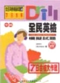 二手書博民逛書店 《全民英檢模擬試題中級》 R2Y ISBN:9578175914│JapanObunsha