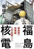 福島第一核電廠工作紀實(01)
