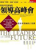 (二手書)你也可以參加的領導高峰會-給未來領袖的27堂課