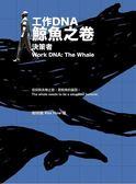 (二手書)工作DNA鯨魚之卷:決策者