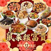 預購【愛上功夫年菜】鼠來報富貴 豪華12道年菜組