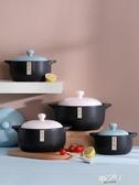 砂鍋 陶瓷鍋小砂鍋燉鍋家用燃氣耐熱煲湯沙鍋黃燜雞煲仔飯專用石鍋拌飯【快速出貨】