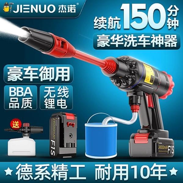 杰諾摺疊無線洗車神器鋰電手提洗車機家用便攜高壓水泵水槍清洗機 青木鋪子「快速出貨」