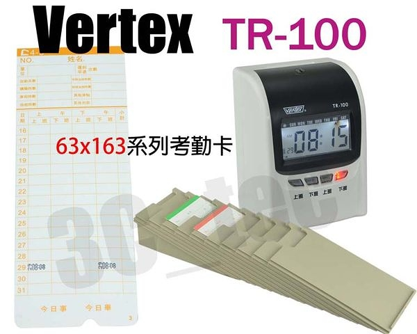 世尚 Vertex TR-100 TR100 停電可打卡 雙色面版 四欄位微電腦打卡鐘 [附卡架+100張考勤卡]