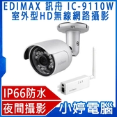 【免運+3期零利率】全新 EDIMAX 訊舟 IC-9110W 室外型HD無線網路攝影機 主機攝影機分離設計