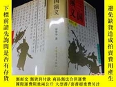 二手書博民逛書店三國演義:繡像・插圖・論贊・書法罕見精裝Y475 (明)羅貫中著