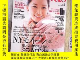 二手書博民逛書店日文書罕見PRECIOUS 2016 9 .Y203004