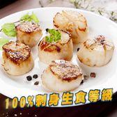 【吃浪食品】生食級鮮甜日本干貝18顆組(160g±10%/1包6顆)