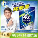 白蘭 4X酵素極淨超濃縮洗衣精除菌淨味補...