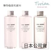 【蒂唯恩299免運】MUJI 無印良品  敏感肌化妝水 200mL 高保濕 清爽 滋潤 日本公司貨