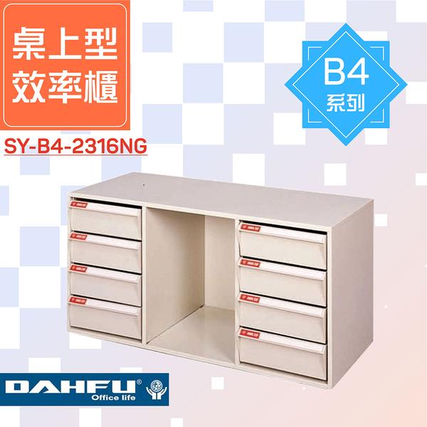 ?大富?收納好物!B4尺寸 桌上型效率櫃 SY-B4-2316NG 置物櫃 文件櫃 收納櫃 資料櫃 辦公 多功能