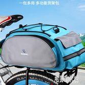 自行車包山地車馱包單車后鞍座尾包配件后貨架包挎包騎行裝備 DJ8637【宅男時代城】