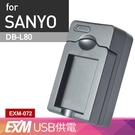 Kamera Sanyo DB-L80 USB 隨身充電器 EXM 保固1年 CG10 CG11 CG20 CG100 CS1 CA100 GH1 X1200 X1420 DBL80