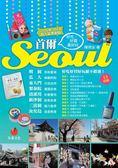 (二手書)首爾Seoul:好吃、好買,最好玩(2013夏~2014超人氣更新版)