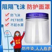 面罩防護防飛濺口水全臉防透明防霧霾護目透氣防唾沫護臉廚房