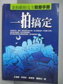 【書寶二手書T2/投資_OPP】一拍搞定-金拍銀拍完全戰勝手冊_王鴻薇、李莉珩
