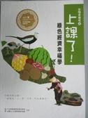 【書寶二手書T1/科學_OHB】上課了!生物多樣性(四)_中山節子等18人