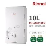 《林內牌》10L 屋外一般型熱水器 RU-A1021RFN