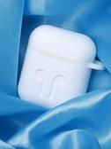 蘋果airpods保護套airpods2可愛矽膠套藍牙無線 瑪奇哈朵