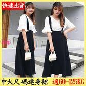 YOYO 中大尺碼背帶褲兩件式洋裝連身裙(XL-4L)【AH1032】