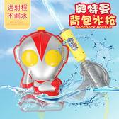 面包超人背包水槍玩具夏天兒童奧特曼背包式沙灘抽拉式噴水呲水槍 兒童玩具