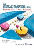 (二手書)專業商用3D遊戲引擎大揭秘:Panda3D、C++、Python
