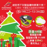【FOOTDISC聖誕款限定優惠】SPF入門款科技足墊