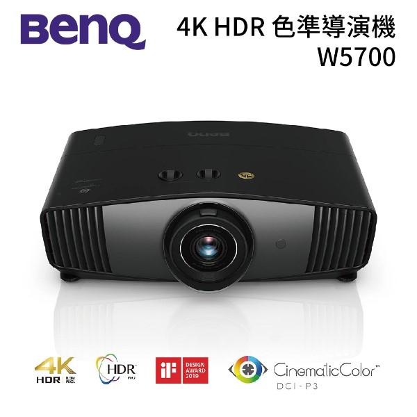 BENQ 1800流明 4K HDR 色準導演機 W5700