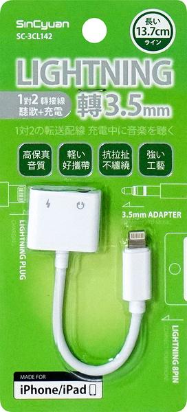 1對2 iPhone轉3.5mm轉接線 【多廣角特賣廣場】sincyuan