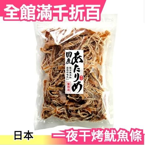 【烤魷魚條 300g】日本 北海道 一夜干  魷魚乾 最棒的下酒菜 消夜零食【小福部屋】