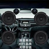 汽車喇叭 音響 改裝套裝6.5寸中低音高音頭車載無損安裝