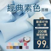 [AnD House]素色精梳純棉200織-枕套一入均一價99元-13色任選