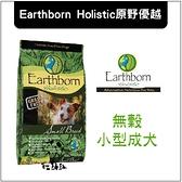 Earthborn原野優越[無穀小型成犬,2.27kg,美國製]