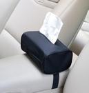 車載紙巾盒 抽紙套椅背掛式紙巾盒 車用扶手箱遮陽板紙巾盒套【快速出貨八折搶購】