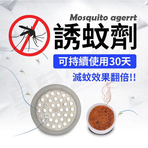 【AF249】 滅蚊燈誘蚊劑 無毒無味滅蚊劑