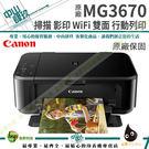 Canon PIXMA MG3670 無線多功能相片複合機 經典黑