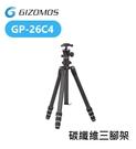 【EC數位】Gizomos GP-26C4 三腳架 碳纖維 反折三腳架 全景雲台 腳架 承重8KG