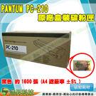 PANTUM 奔圖 PC-210 黑色 ...